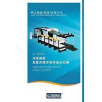 Buy cheap Paper Sheeter/ Roll Paper Cutter/ Folio Sheeter/Sheeter from wholesalers
