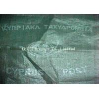 Buy cheap Industrial Biodegradable Packaging Bags 25KG / 50KG Lightweight For Limestone from wholesalers
