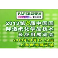 Buy cheap 2013(8th)International Exhibition on Paper-Making Chemicals from wholesalers