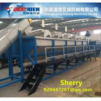Buy cheap plastic recycle machine HDPE LDPE  bags PP PE  film plastic recycling machine  washing machinery washing line (1000kg/h) from wholesalers
