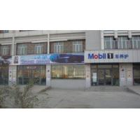 Buy cheap Mobil car care is everywhere in China from wholesalers