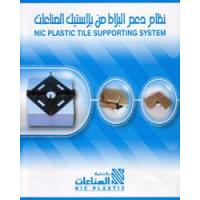 Buy cheap Flooring Tile Support System from wholesalers