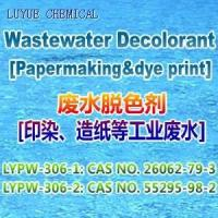 Buy cheap LYPW-306 Wastewater decolorant [papermaking&dye print] from wholesalers