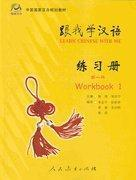 Learn Chinese with Me - Workbook 1