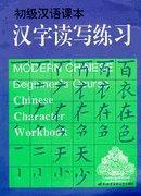 Buy cheap Chinese for Beginners - Chinese Character Workbook from wholesalers