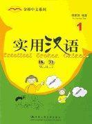 Buy cheap Golden Bridge Chinese Series - Practical Spoken Chinese - Excercise Book (1) from wholesalers