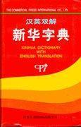 Buy cheap Xinhua Chinese Dictionary with English Translation from wholesalers