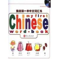 Buy cheap My First Chinese Word-Book from wholesalers