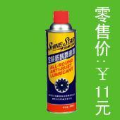 Buy cheap ALL-ROUND ANTI-RUST LUBRICANT from wholesalers