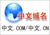 Buy cheap Information Service Chinese Domain Name,like 365.cn product