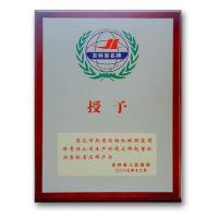 Buy cheap Qualifications and Honours Famous-brandproductsinJilin… Famous-brandproductsinJilinProvince product