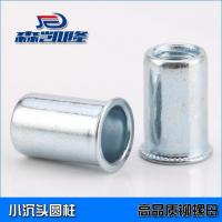 Buy cheap With small CSK head,cylinder Standard Rivet nuts from wholesalers