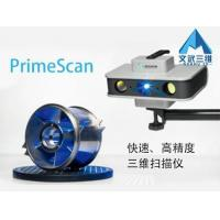 Buy cheap 3Dscanner-Breuckmann PrimeScan from wholesalers