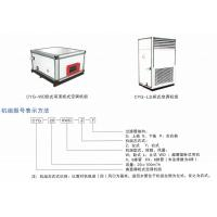 Buy cheap CYG series cabinet air conditioning unit from wholesalers