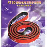 Buy cheap The ring type polyurethane synchronous belt AT-20 mouth from wholesalers
