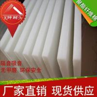 Buy cheap GradeB flame retardant polyester fiber cotton roll for sound absorbing from wholesalers