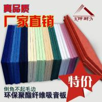 Buy cheap Polyester fiber board for sound absobing and house decorated from wholesalers