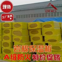 Buy cheap high density and quality rockwool board for soundproof and heat insulation from wholesalers
