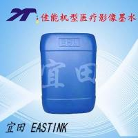 Canon type medical imaging ink