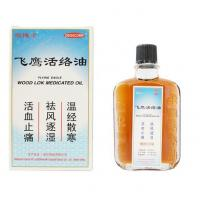 Buy cheap medical oil Liniments from wholesalers