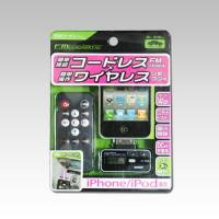 Buy cheap Auto Electrical GS 140 Remote Transmitter FM wireless (ipod) BK product