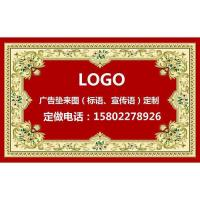 Buy cheap Embroidered door mats PA-02 product