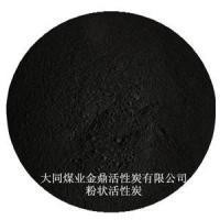 Buy cheap Briquetted AC Powdered coal-based activated from wholesalers