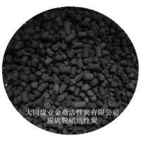 Buy cheap Activated carbon desulfurization and denitrification from wholesalers