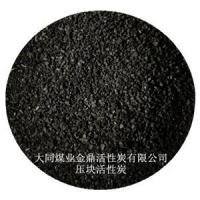 Buy cheap Briquetted coal-based activated carbon from wholesalers