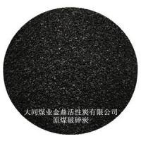 Buy cheap Crushed coal-based activated carbon from wholesalers