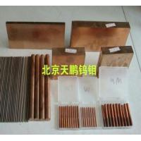 Buy cheap Tungsten-Copper Alloy from wholesalers