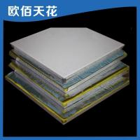 Buy cheap Sound insulation of aluminum ceiling Product Name:Sound insulation of aluminum ceiling from wholesalers