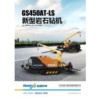 Buy cheap GD450AT-LS All Terrain HDD Machine from wholesalers