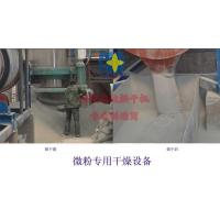 Buy cheap Micro Powder dryer from wholesalers