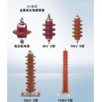 Buy cheap HY series zinc oxide lightning arrester from wholesalers