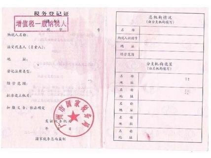 Quality Tax registration certificate for sale