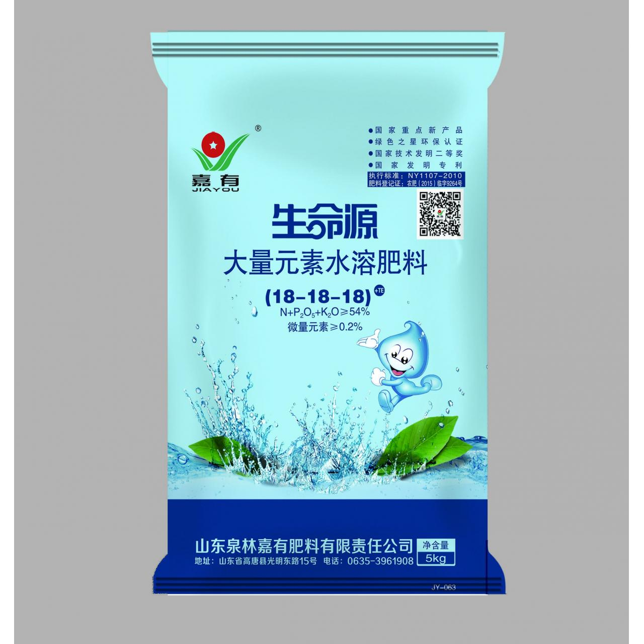 Buy cheap Life source water soluble fertilizer from wholesalers