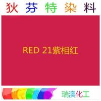 Buy cheap Metal complexing dye Red 21 product