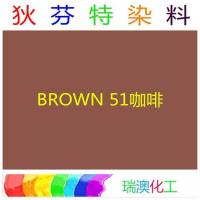 Buy cheap Metal complexing dye Brown 51 product