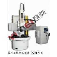 Buy cheap CK5126E Vertical Turning Lathe Machine from wholesalers