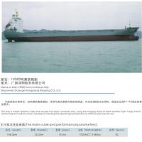 Buy cheap 19000 tons container ship from wholesalers