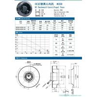 Buy cheap DC Backword Centrifugal Fan-250 from wholesalers