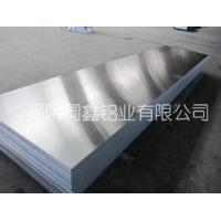 Buy cheap 6063 Aluminium sheet from wholesalers