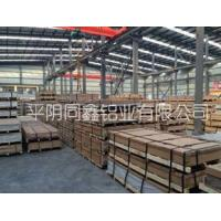 Buy cheap 6082T6 Aluminum from wholesalers