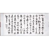 Buy cheap Calligraphy and painting, red cliff meditate on the past from wholesalers