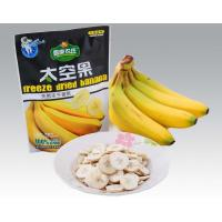 Buy cheap FREEZE-DRIED FRUIT NAME:FD Crispy Bananas from wholesalers