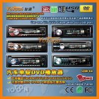 Buy cheap Car In-dash DVD Player Car 1 Din DVD Player with USB/SD/FM/AM option:RDS/CPRM from wholesalers