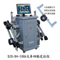 Buy cheap Four wheel alignment machine SJX-D4-100A from wholesalers