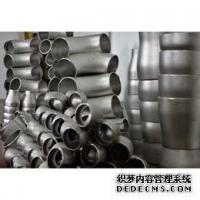 Buy cheap Titanium pipe fittings from wholesalers