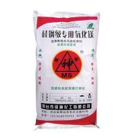 Buy cheap Silicon steel grade Magnesium oxide/MgO from wholesalers
